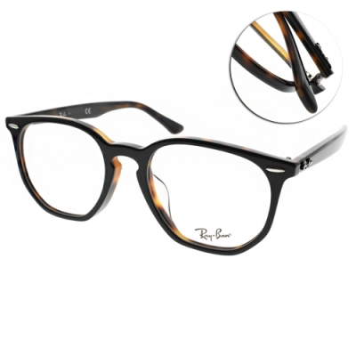 RAY BAN光學眼鏡 復古六邊型膠框款/黑-琥珀棕#RB7151F 5909