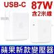 APPLE 87W 原廠 變壓器 MacBook PRO 15吋 A1719 相容 30W A1882 61W A1718 USB-C TYPE-C product thumbnail 1