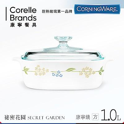 美國康寧 CORNINGWARE 祕密花園方型康寧鍋1.0L