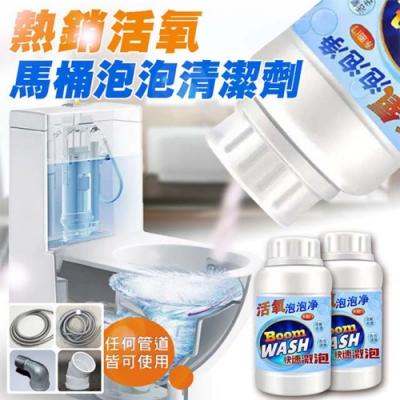 (超值2入)活氧馬桶泡泡清潔劑 水管水槽泡泡淨 疏通劑 去污霸 230g
