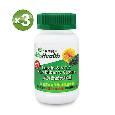 我的健康-葉黃素晶亮膠囊(30顆/瓶) 3入