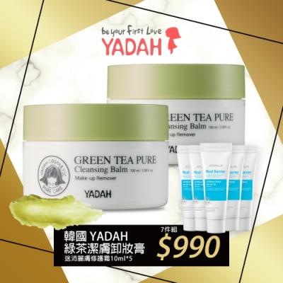 YADAH 綠茶純淨潔膚卸妝膏100ml(2入組)  送:沛麗膚保濕深層修護霜10mlx5
