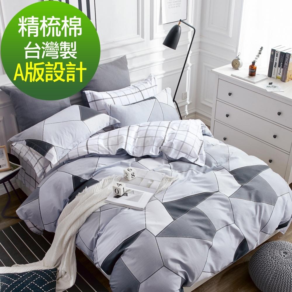La Lune 台灣製精梳純棉涼被 90年代工業風
