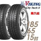 【維京】CityTech II 經濟舒適輪胎_二入組_185/65/15 (CT2)