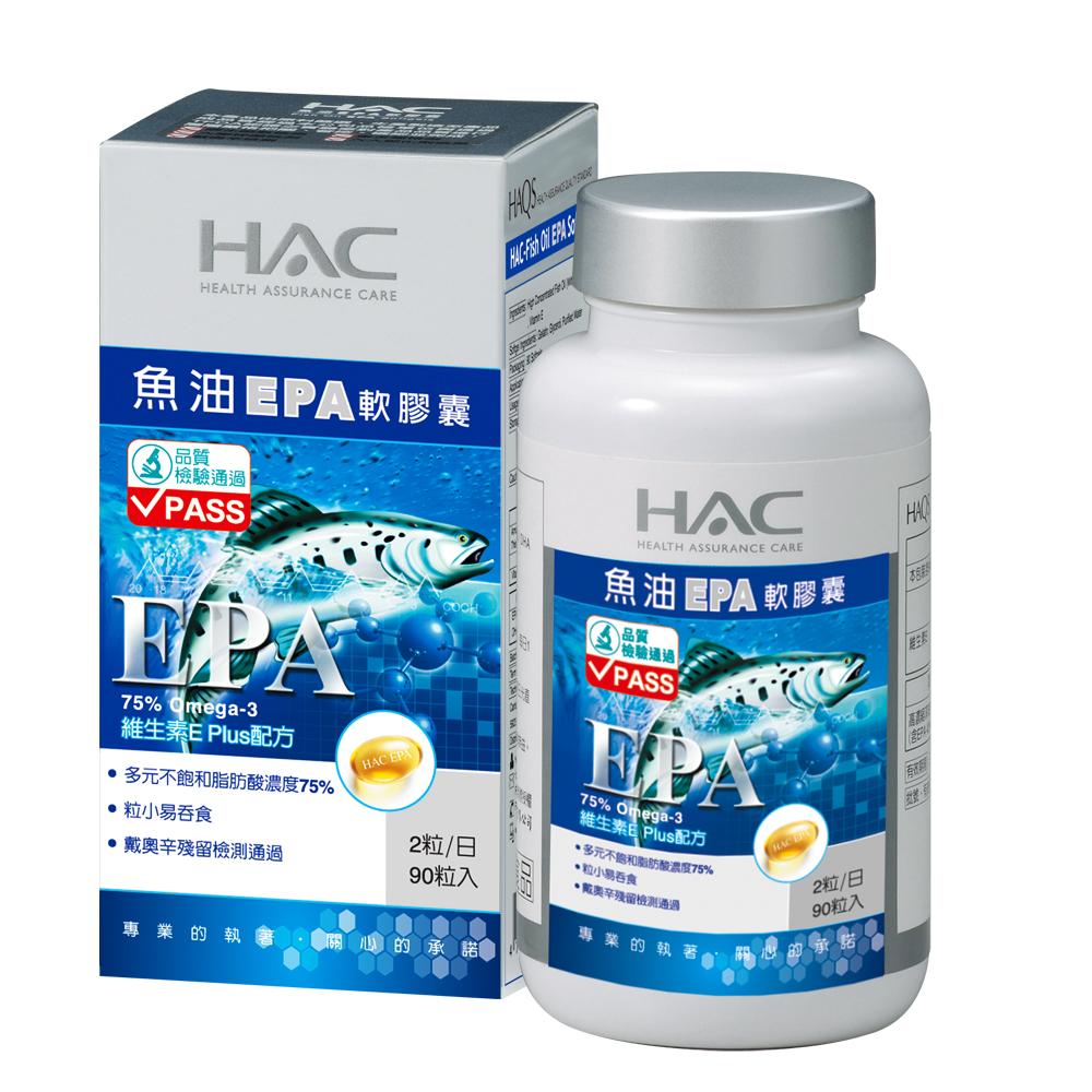 《HAC》魚油EPA軟膠囊(90粒)
