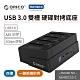 ORICO 2.5吋/3.5吋USB3.0四槽硬碟對拷底座-黑(6648US3-C) product thumbnail 1