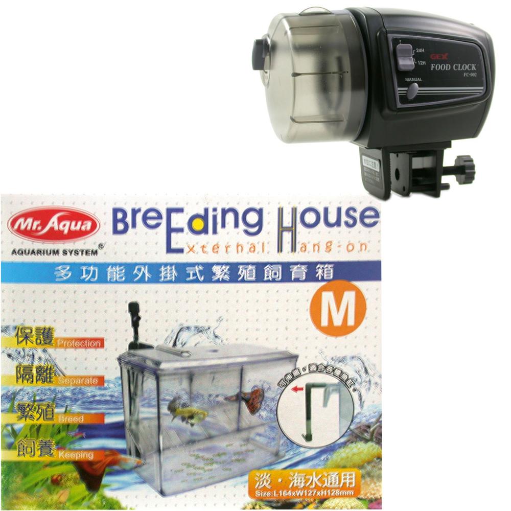 《Mr.Aqua》外掛式繁殖飼育箱(M)+《五段式》自動餵食器 (可設定時程)