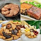 南門市場老林記 喜氣大方六品組(素食)(年菜預購)