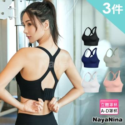 Naya Nina 抗震X型透氣美背可調整無鋼圈運動內衣M-XL /3件組