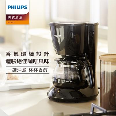 Philips 飛利浦 美式滴漏咖啡機-HD7432