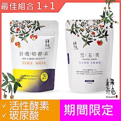 【期間限定】青果卉色 日夜切酵素(30顆/袋)+雪玉芙(30顆/袋)