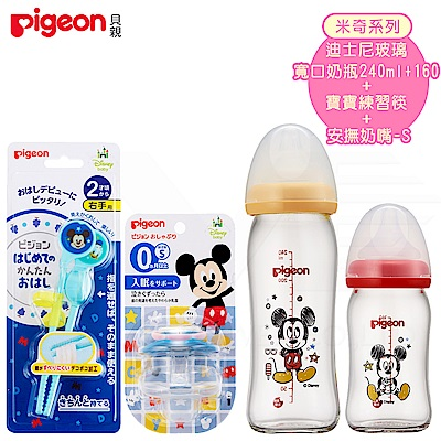 日本《Pigeon 貝親》迪士尼玻璃寬口奶瓶+寶寶練習筷(右手)+安撫奶嘴(S)-米奇系列