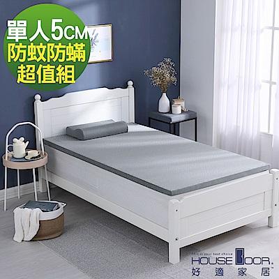 House Door 天然防蚊防螨技術保護表布乳膠床墊5cm超值組-單人3尺
