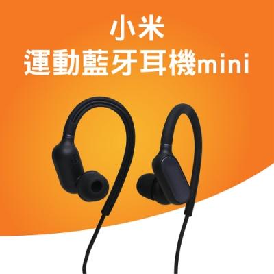小米運動藍牙耳機mini