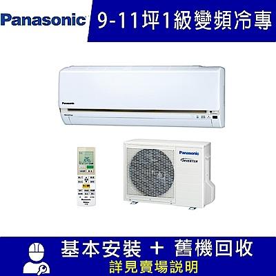 Panasonic國際牌9-11坪 1級變頻冷專冷氣 CU-LJ63BCA2/CS-LJ63BA2 LJ系列 限北北基宜花安裝