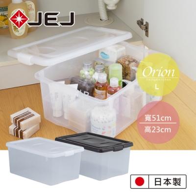 日本 JEJ Orion 小物收納整理箱系列-L 兩入組