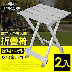 LIFECODE 鋁合金童軍椅/折疊椅(2入)