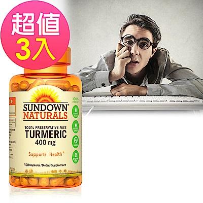 Sundown日落恩賜 勇健活力薑黃400mg膠囊x3瓶(100粒/瓶)