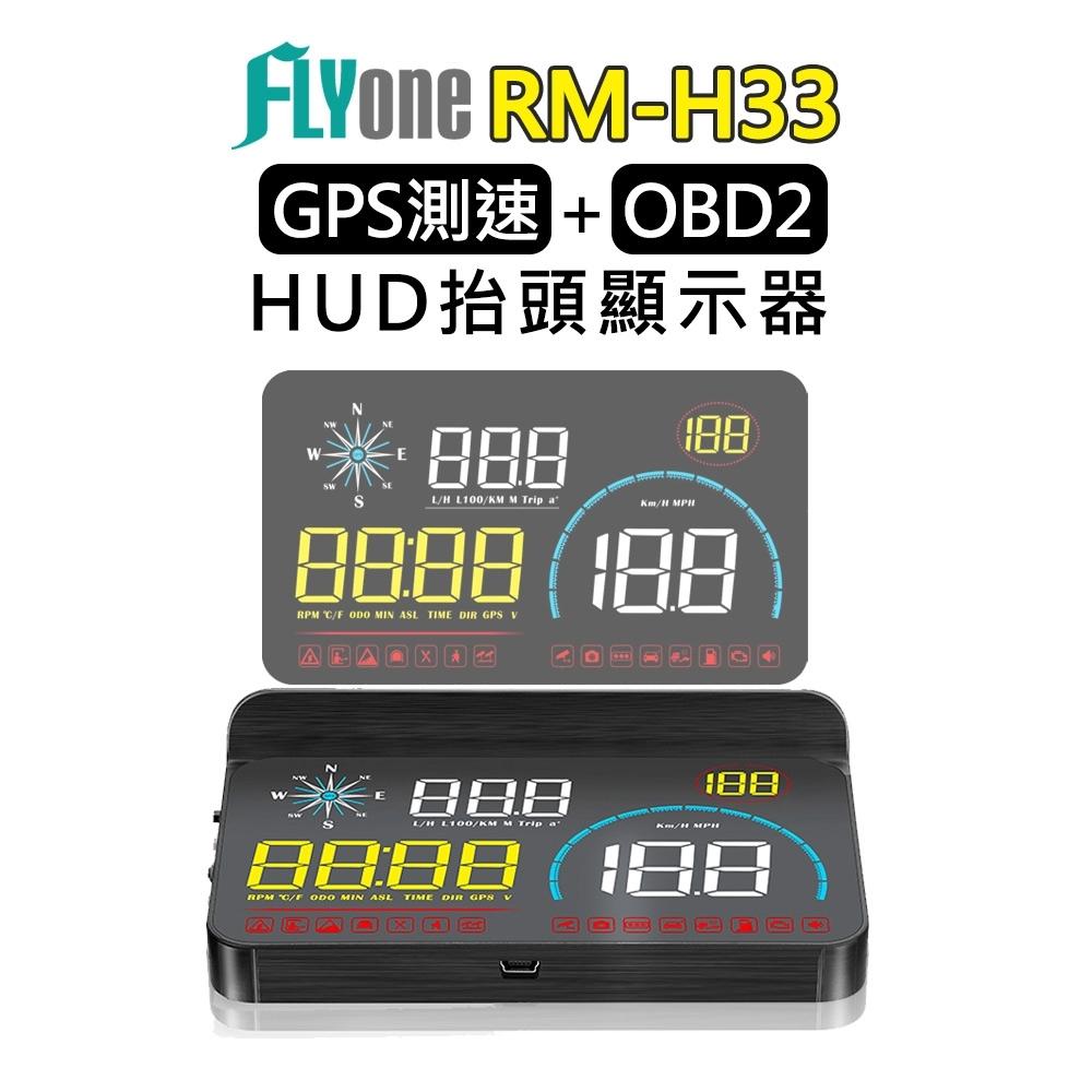 FLYone RM-H33 HUD GPS測速提醒+OBD2 雙系統多功能抬頭顯示器-急