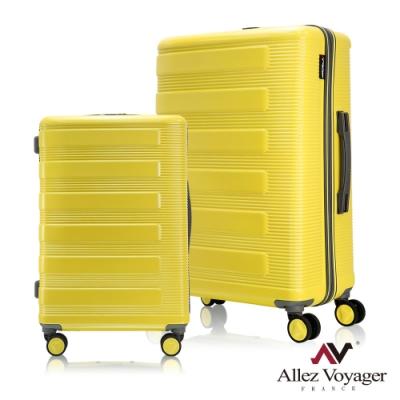 奧莉薇閣 20+28吋兩件組行李箱 PC硬殼旅行箱 幻彩鋼琴(檸檬黃)