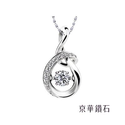 京華鑽石 舞動樂章 18K白金Dancing Diamond 跳舞鑽石項鍊