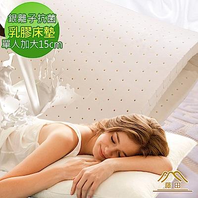 日本藤田 Ag+銀離子抗菌鎏金舒柔乳膠床墊(15cm)-單人加大