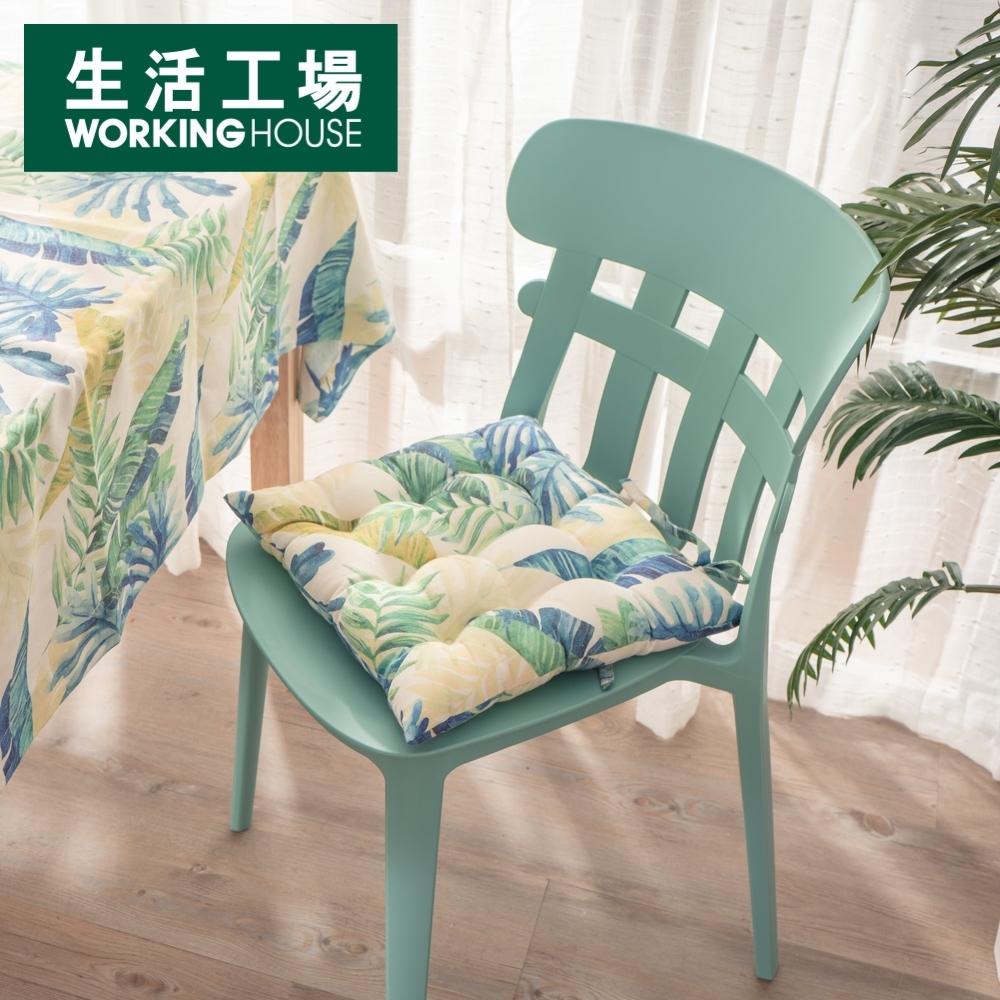 【SALE優惠大解封↓3折起-生活工場】沐夏綠茵椅墊40x40