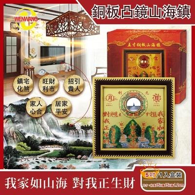 文王藝品WENWANG 銅板八卦凸鏡山海鎮居家掛飾5吋正方形1組