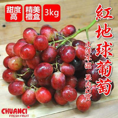 【川琪】秘魯紅地球葡萄3kg