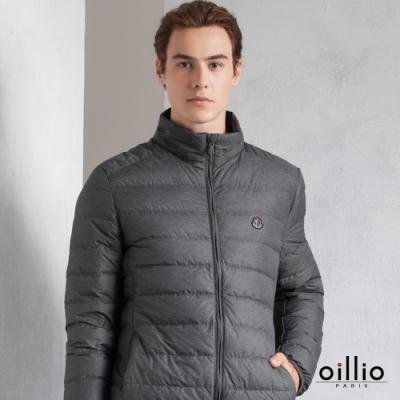 oillio歐洲貴族 輕量羽絨外套 輕鬆穿搭輕盈保暖 簡單收納袋 灰色