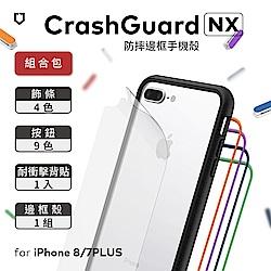 犀牛盾iPhone 7/8Plus CrashGuardNX模組化邊框手機殼組合包