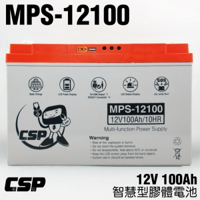 【CSP進煌】MPS12100智慧型膠體電池12V100Ah/露營車 釣魚 可太陽能板充電