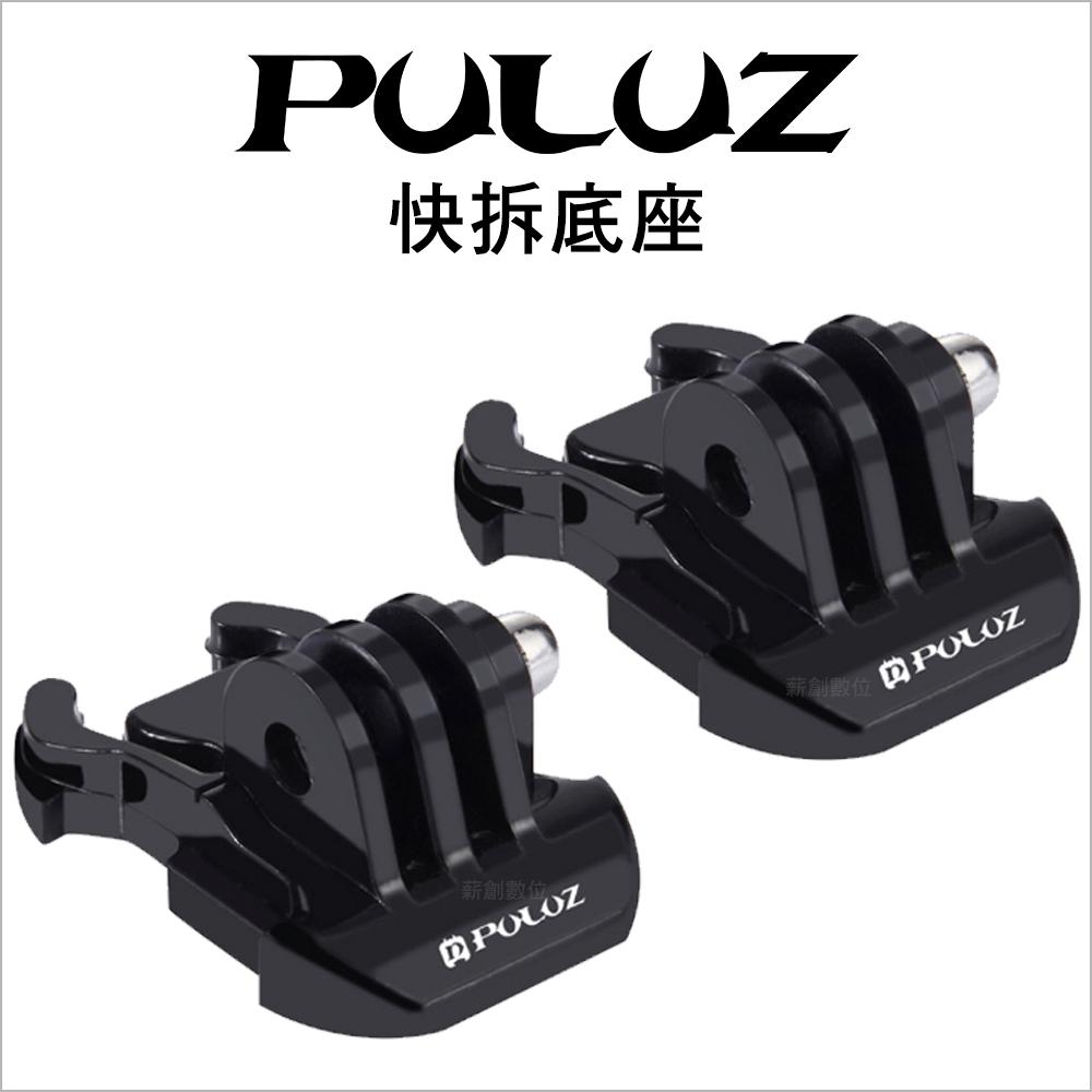 【PULUZ胖牛】PU06 Gopro 運動相機 快拆底座(2入)