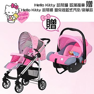 Hello Kitty 凱蒂貓 歐風推車贈Hello Kitty 凱蒂貓 嬰兒提籃式汽座