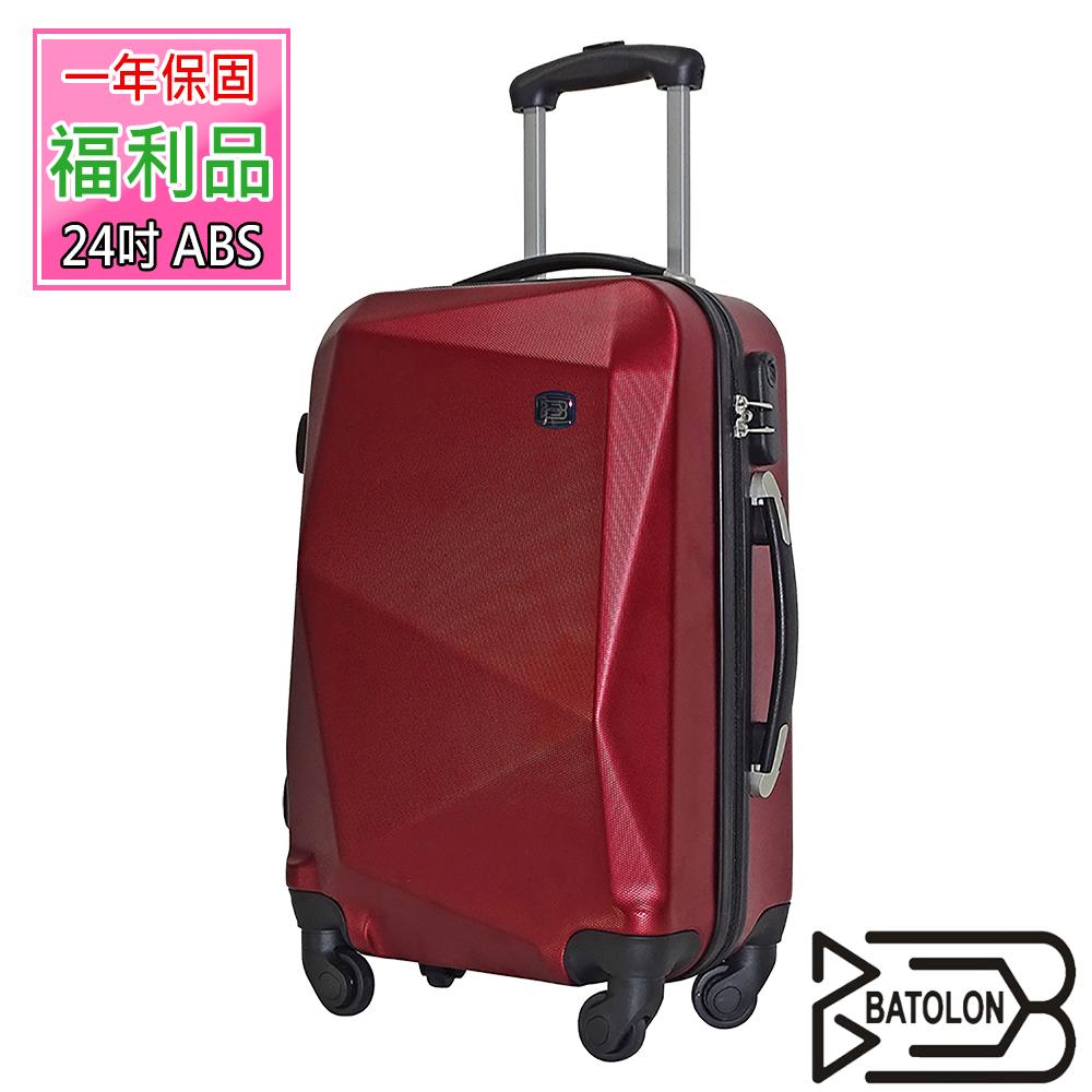 (福利品 24吋) 亮采ABS硬殼箱/行李箱