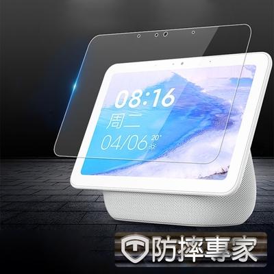 防摔專家 小米小愛Pro8智能鬧鐘音響 9H超硬度防爆鋼化玻璃保護貼