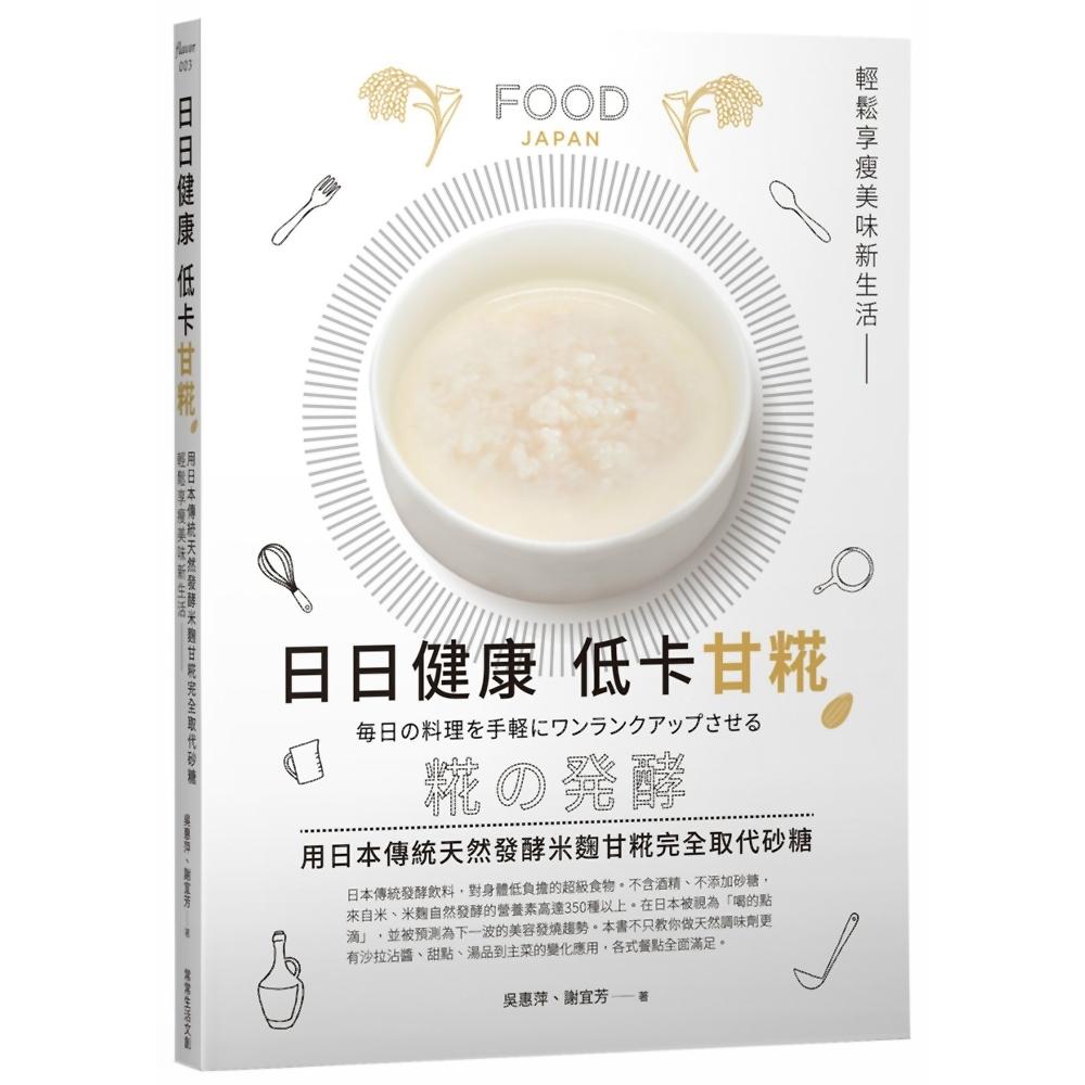 日日健康 低卡甘糀:用日本傳統天然發酵米麴完全取代糖,輕鬆享瘦美味新生活