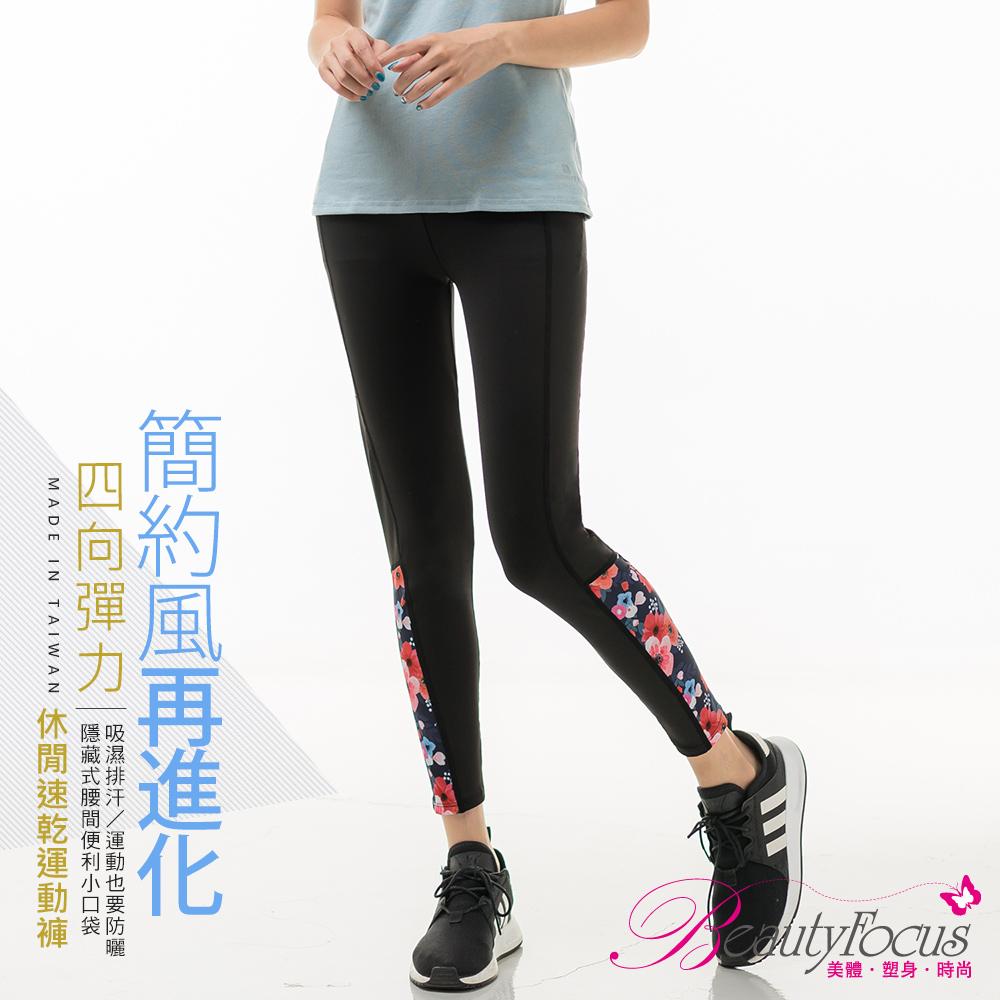 BeautyFocus 全彈性休閒速乾運動褲(復古花布)