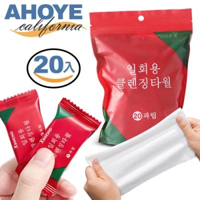 Ahoye 旅行用柔膚壓縮毛巾 20包入 洗臉毛巾 方巾
