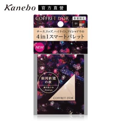 Kanebo 佳麗寶 COFFRET D OR霓幻星絢彩妝盤8.2g(2色任選)