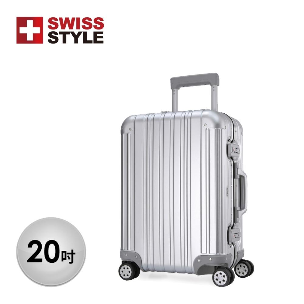 【SWISS STYLE】20吋 Aviator 極緻奢華鋁鎂合金行李箱 (時尚銀)
