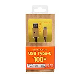 日本cheero 阿愣Type-C充電傳輸線 (100公分)
