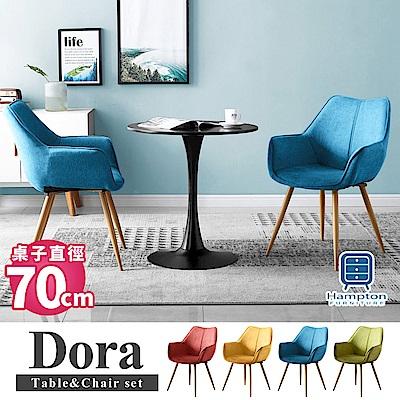 漢妮Hampton朵拉圓桌椅組-黑桌70cm-1桌2椅-4色可選