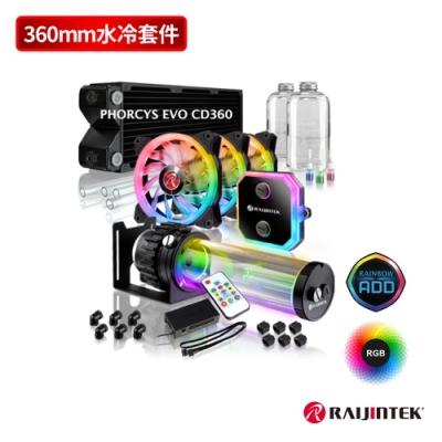 RAIJINTEK PHORCYS EVO CD360 DIY硬管液態散熱套件 360mm