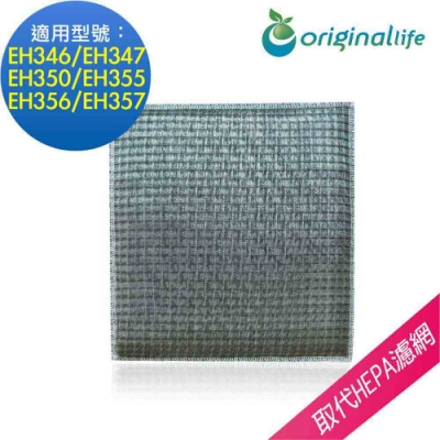 Original Life 適用Panasonic:EH346 可水洗空氣清淨機濾網