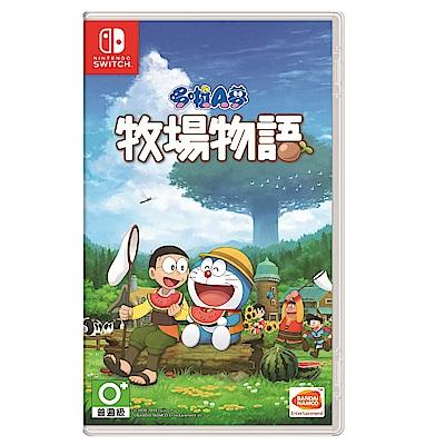 (預購) Switch 哆啦A夢 牧場物語中文版