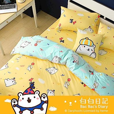 鴻宇HongYew 美國棉 白白日記 歡樂派對時光黃 單人床包枕套兩件組 台灣製