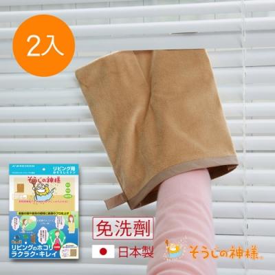 日本神樣 掃除之神 日製免洗劑家具/3C產品除塵絨面極細柔毛清潔手套-2入