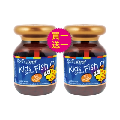 (買一送一)綠芙特級  兒童魚油軟膠囊30顆/瓶x2入組