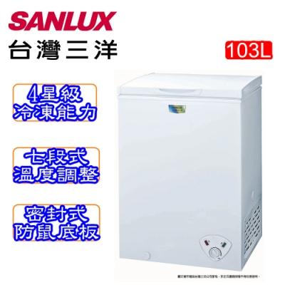 [時時樂限定] SANLUX台灣三洋 103L 上掀式冷凍櫃 SCF-103W